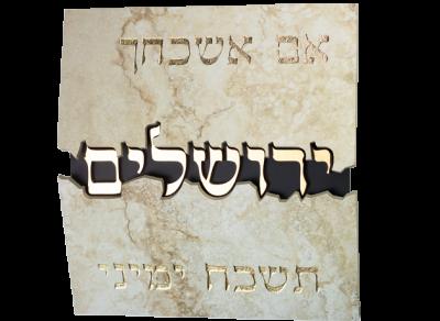 """""""The Jerusalem"""" Plate"""